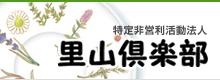 NPO法人 里山倶楽部